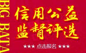 信用公益·监督评选!重庆地区各机构都可运用信用大数据完成评先树优活动
