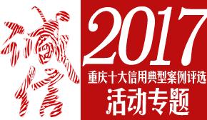"""重庆启动""""2017年重庆十大信用典型案例""""评选活动"""