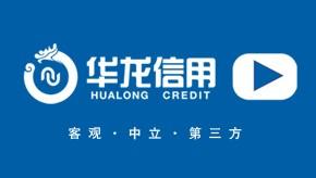 中国城市信用评价报告首次发布 北京上海重庆名列三甲