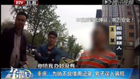 重庆:为销不良信用记录 男子误入骗局