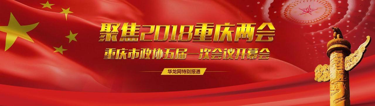 """重庆市政协五届一次会议今开幕 华龙网、""""重庆""""客户端将全媒体直播"""