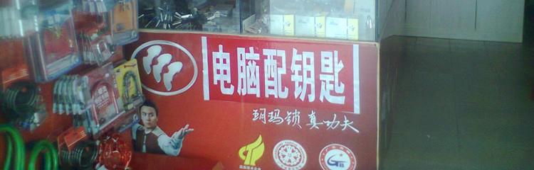 """重庆警方发布1192家开锁企业""""白名单"""""""